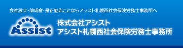 株式会社アシスト 札幌西会社保険労務士事務所